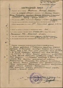 Колтыгин Н.И._Орден Красной звезды_с