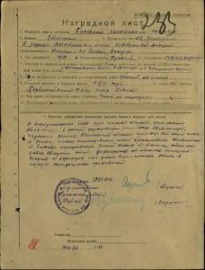 Паневкин_Медаль за боевые заслуги