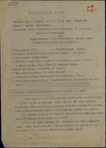 Шиханов_Отечественной войны 2 степенис