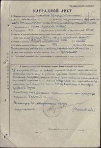 Золотов Ф.С._наградной_с