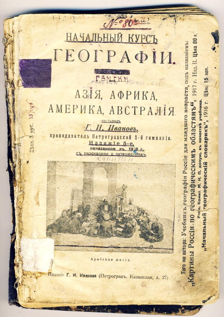 1918 Начальный курс географии Ганькин В.М