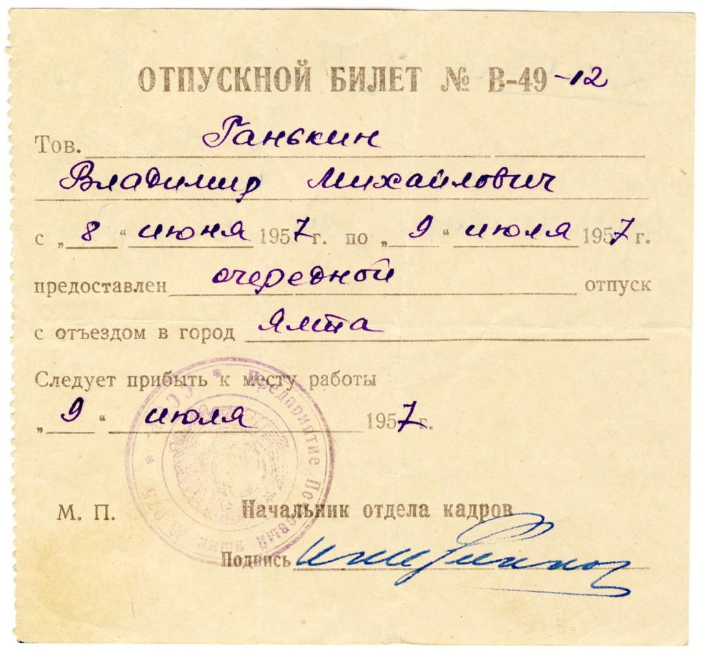 1957.06.08 Отпускной билет Ганькин В.М