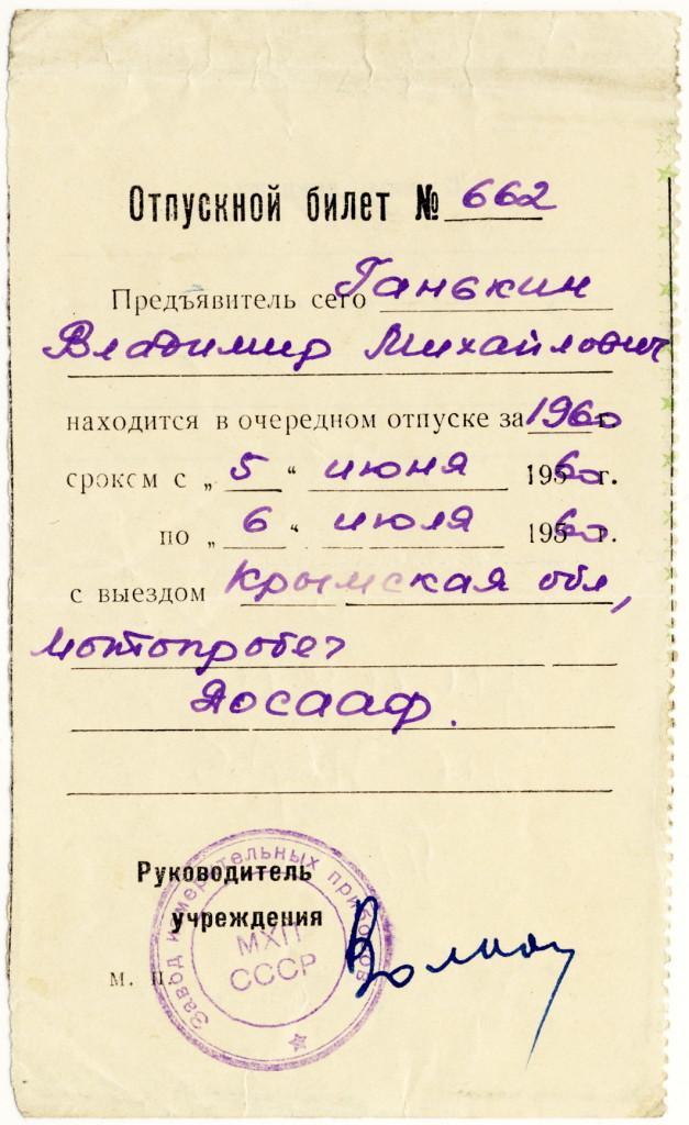 1960.06.05 Отпускной билет Ганькин В.М