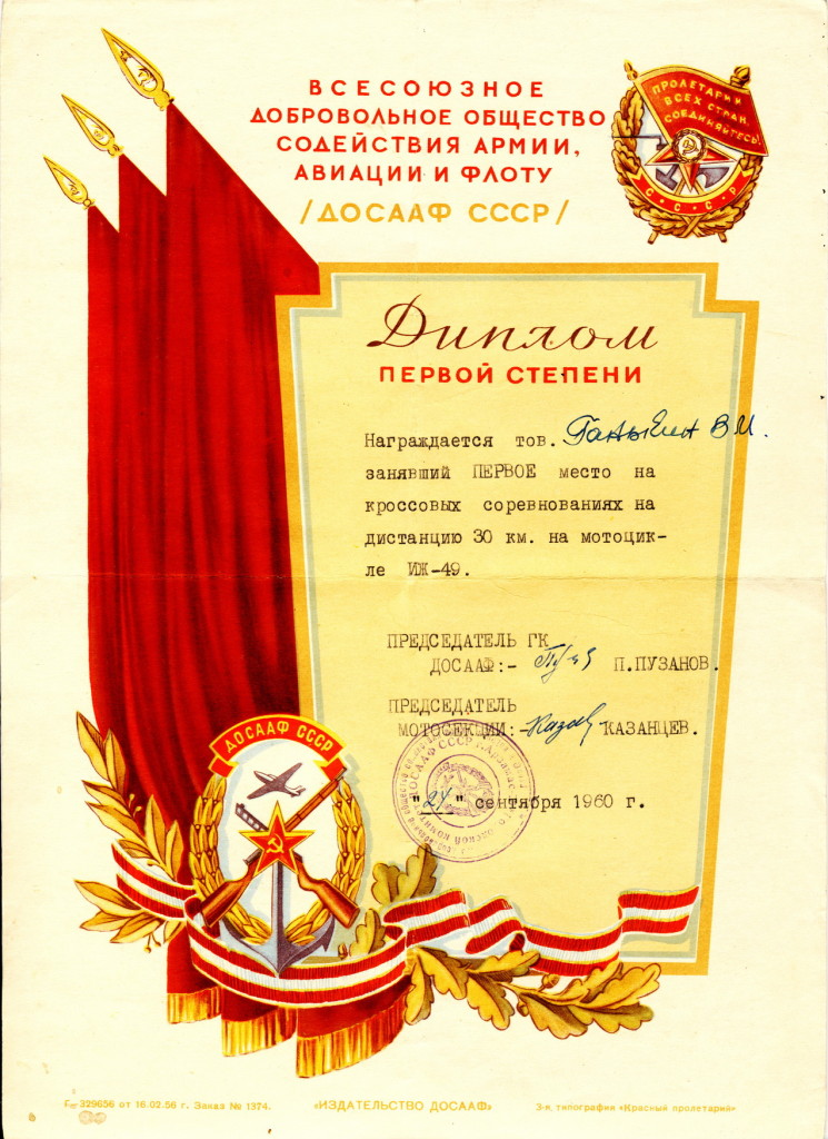 1960.09.24 Диплом первой степени мотокросс Ганькин В.М-для сайта