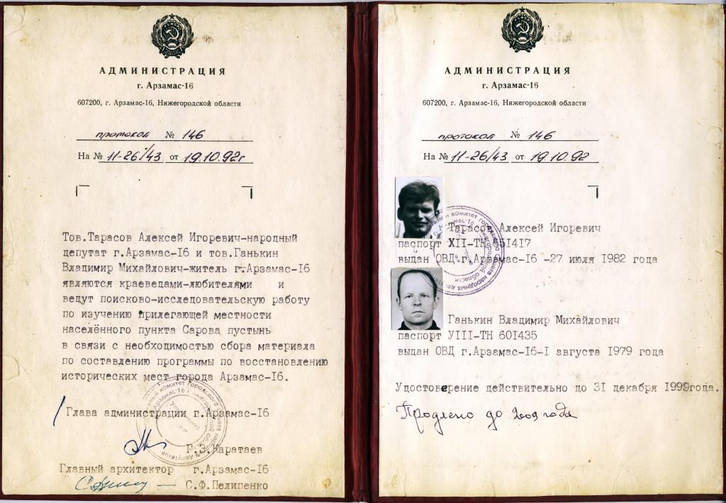 1992 'Удостоверение' краеведа-любителя 300х207