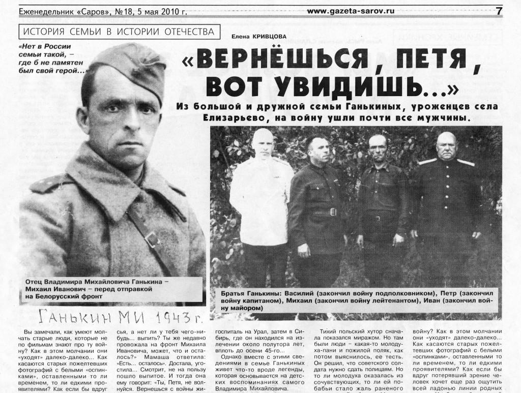 Ганькин М.И. Саров №18 2010 1