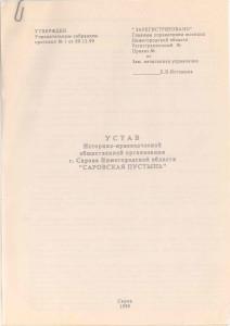 Устав - первый лист