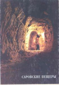 Буклет Сароввские пещеры