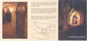 Буклет Сароввские пещеры - 1