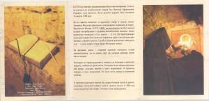 Буклет Сароввские пещеры - 2