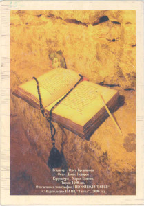 Буклет Сароввские пещеры - оборот