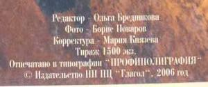 Буклет Сароввские пещеры - выходные данные -2