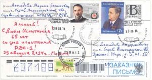 Фото 1 - Карточка Алексею