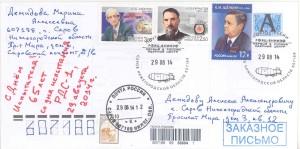 Фото 5 - Конверт прошедший почту 29.08.14 г. Сарова