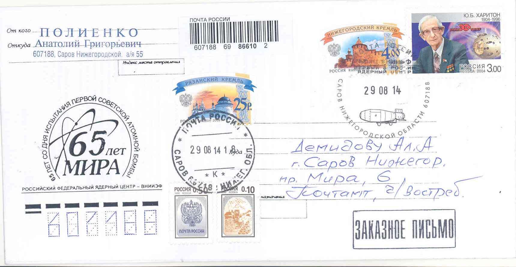 Когда изменятся тарифы почты России 68