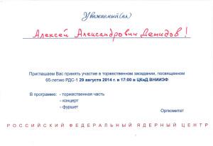 Фото 7 - Приглашение на торжественное заседание 29.08.2014 г