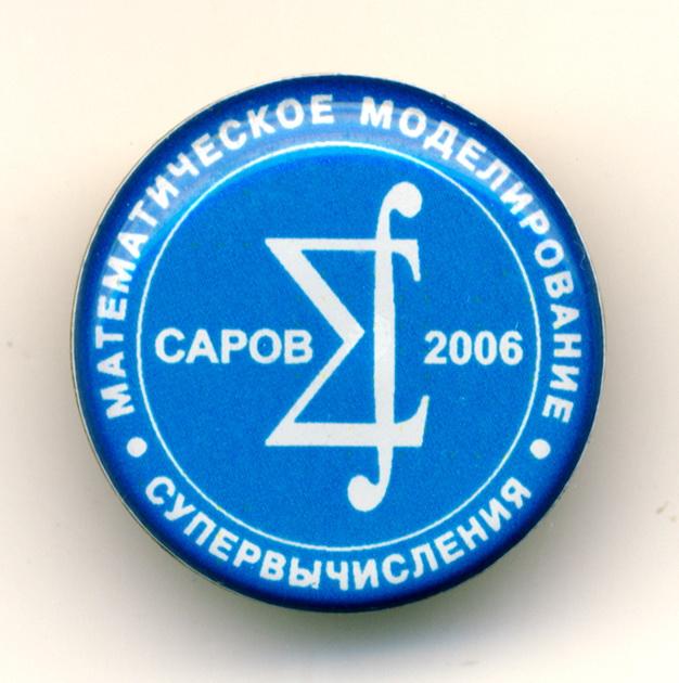 В1 2006 Супервычисления САРОВ 21мм жм цанга