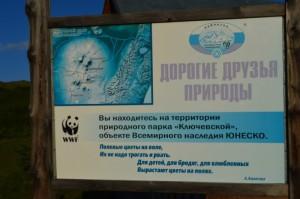 2. Ключевской парк
