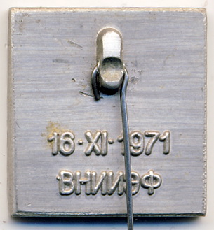 В1 1971 НТС71 цветной-обр