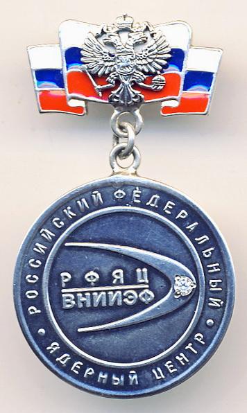 В1 2012 РФЯЦ ВНИИЭФ-медаль нагр-серебро