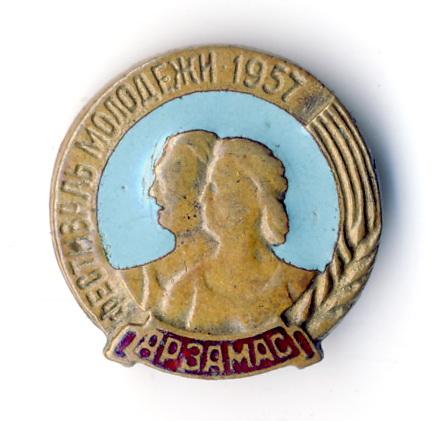 Зн фестиваль 1957 Арзамас 22мм бул
