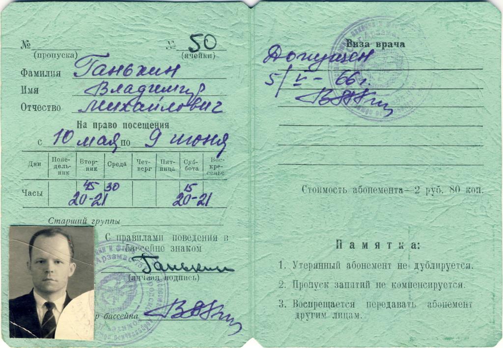 1966.05.05 Абонемент Дельфин Ганькин В.М. 176х122
