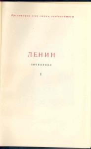 Ленин - Собрание сочинений -2