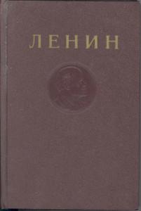 Ленин - Собрание сочинений