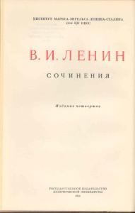 Ленин - Собрание сочинений -4