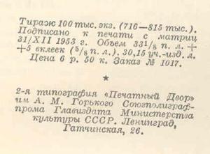 Ленин - Собрание сочинений -5