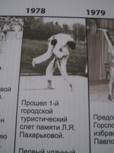 Памяти Пахарьковой