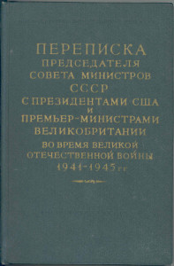 Переписка Сталина
