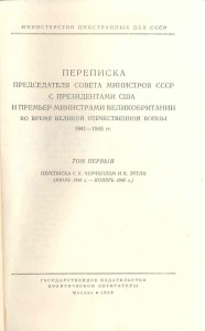 Переписка Сталина - 2