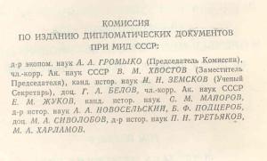 Переписка Сталина - 3