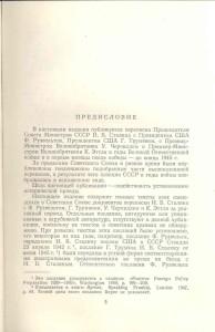 Переписка Сталина - 4