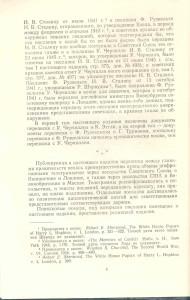 Переписка Сталина - 5