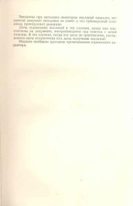 Переписка Сталина - 6