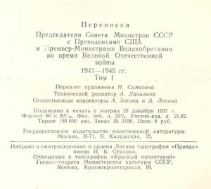 Переписка Сталина - 7