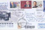 Третье спецгашение корпоративного конверта в Сарове