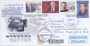 Фото 11 - Заказное письмо - пробный - пр. почту