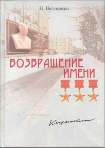 Фото 19 - Обложка книги о К. И. Щёлкине