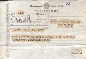 телеграмма52