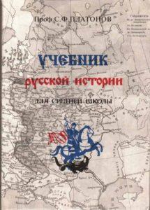 16-Учебник Платонова 001