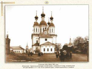 8-Успенский собор с Демидовской церквью 002