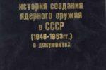 Снос Успенского собора в документах – как это было