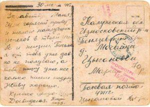 Фото 2 - Немецкая открытка 1945 г. 2