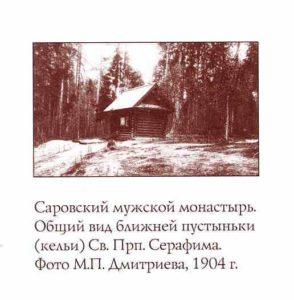 Фото 3 - Открытка Дмитриева - 2