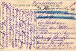 Саровская открытка Дмитриева для Германии