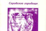 Саровское городище (по материалам археологических раскопок 1993 — 1995 гг.)