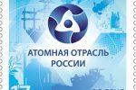 Марка и гашение к 70-летию Атомной отрасли России
